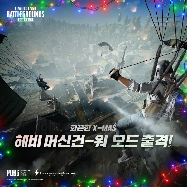 《PUBG M》韩服喜迎圣诞 新战争模式出击!