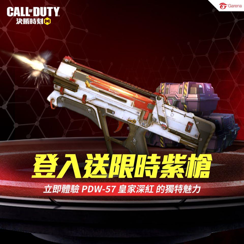 《使命召唤M》金币商店更新 登陆可领限时紫枪噢!