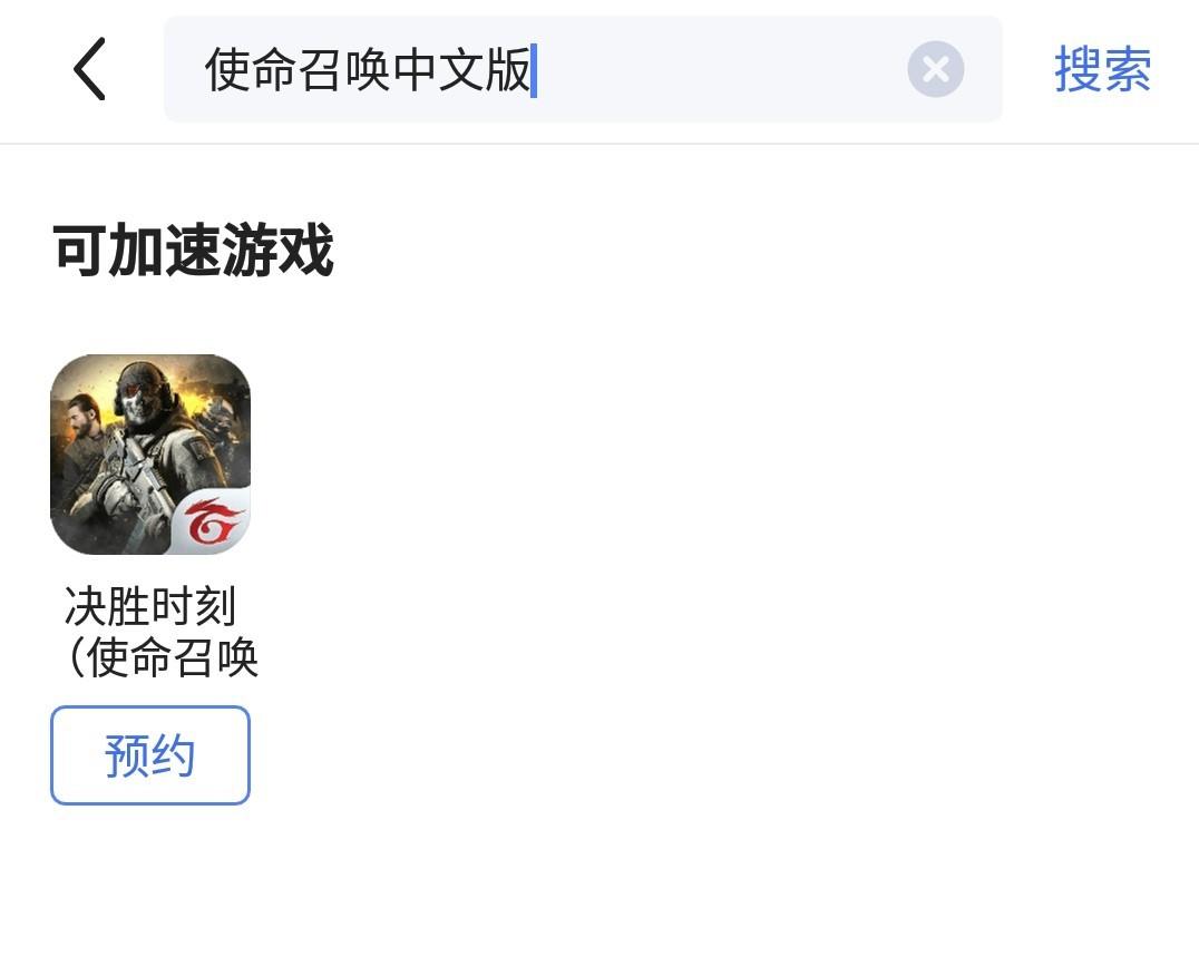 《使命召唤》手游中文版在哪里能最快玩到?biubiu加速器加速器加速器加速器加速器加速器加速器加速器加速器加速器