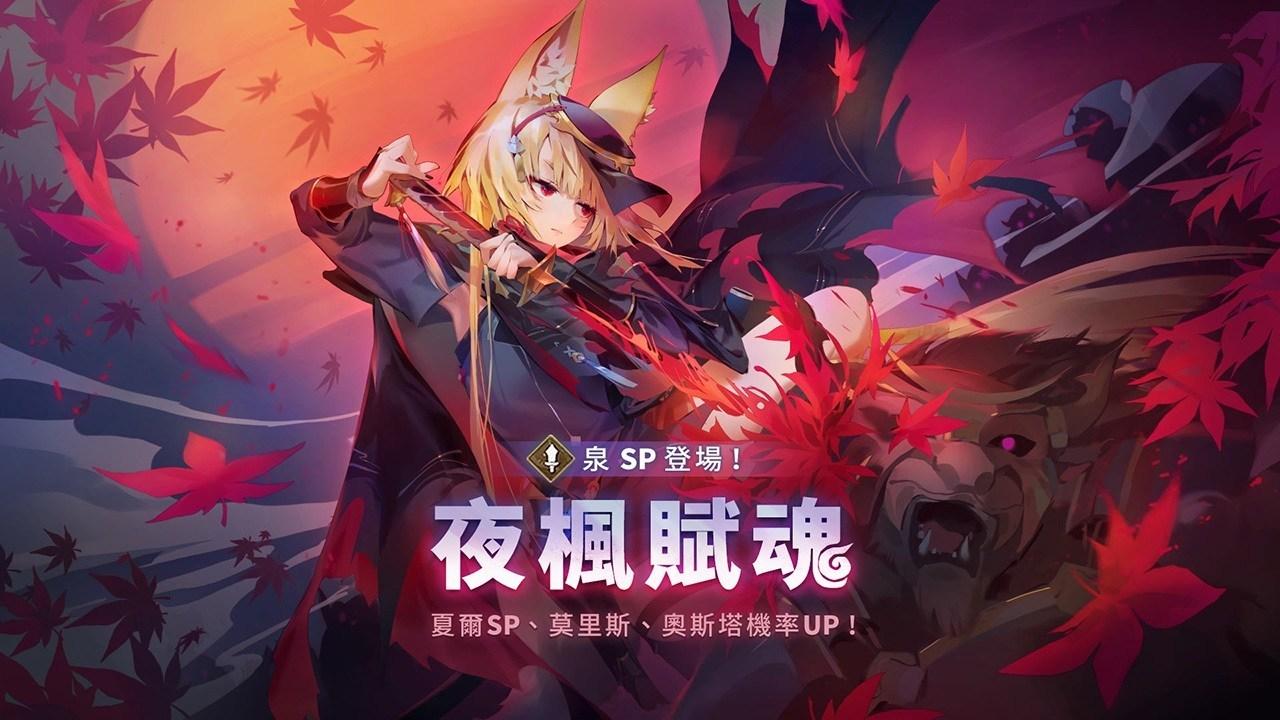 《Sdorica 万象物语》公司八周年庆 中秋活动「泉SP」同步登场