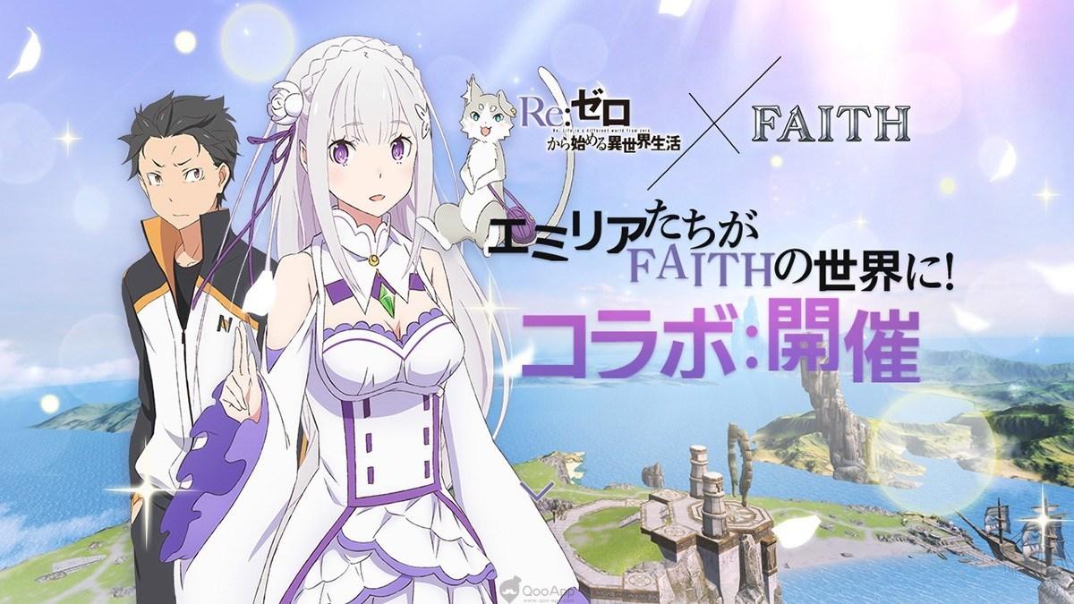 《FAITH》日版×动漫《Re:从零开始的异世界生活》联动合作公告 内容介绍