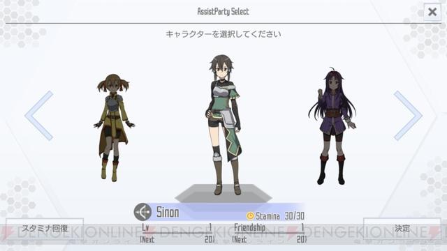 《刀剑神域:关键斗士》新角色追加 辅助诗乃登场!