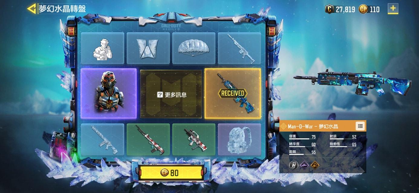 《使命召唤M》梦幻水晶转盘登场 新角Spectre 钢铁荆棘亮丽新上市