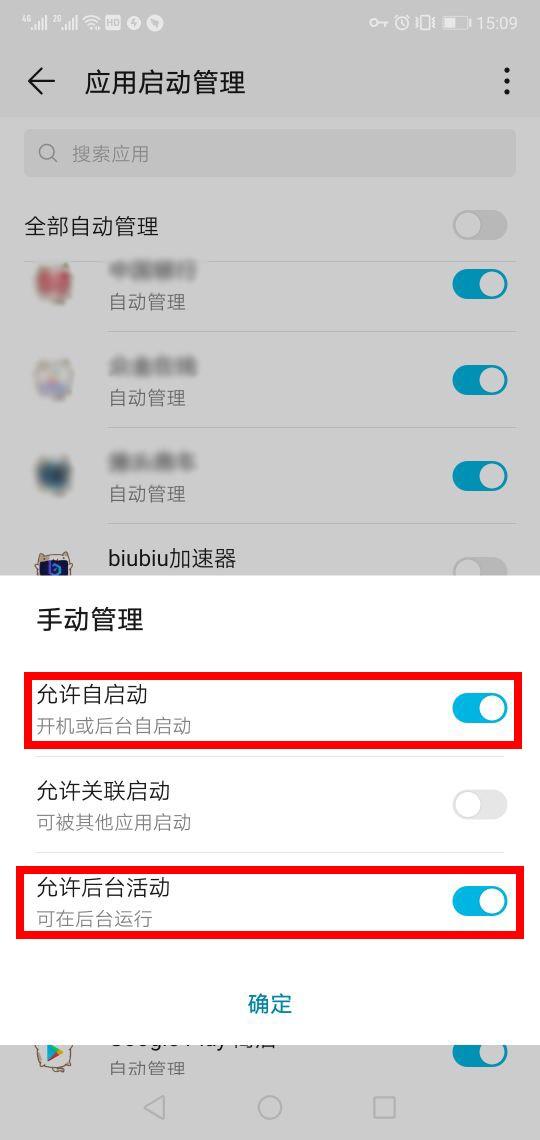 biubiu加速器华为荣耀手机为什么无法加速?防止加速中断教程