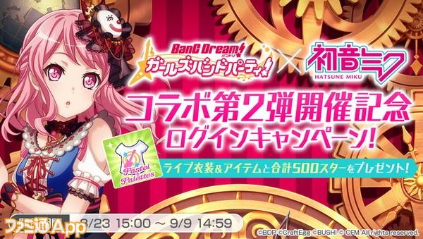 《BanG Dream!》×《初音》歌姬盛宴活动开启 追加《傀儡小丑》