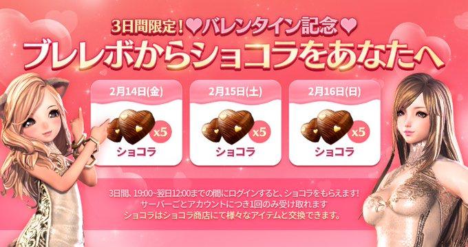 《剑灵:革命》日服情人节活动 快来领巧克力啦