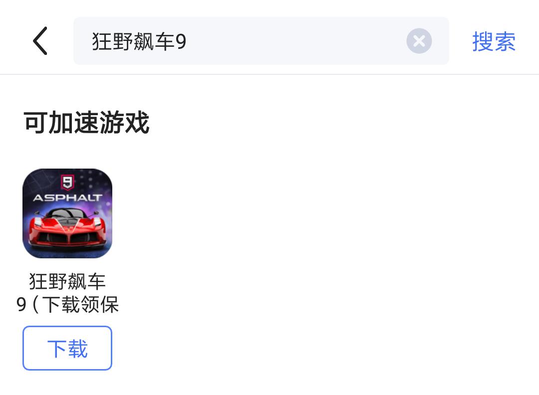 《狂野飙车9》安卓端15日10点正式上线 抢biubiu加速器专属礼包