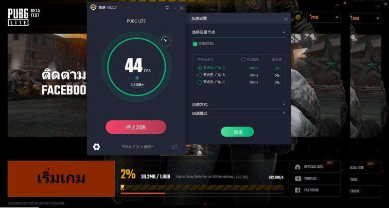 《PUBG M》亚服可以用哪个加速器去下载注册流畅的玩?