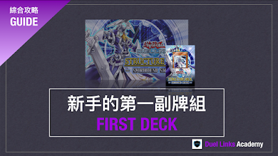《游戏王 决斗联盟》新手入门攻略 第一副PVE牌组