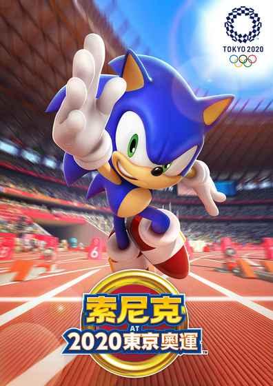 《索尼克AT 2020东京奥运》国际服大佬们在白嫖什么加速器?好用吗?