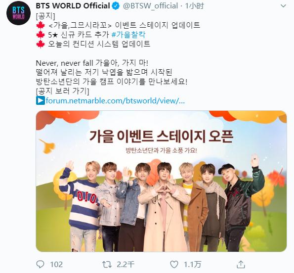 《BTS WORLD》秋季活动更新 收集橡子可领取5星抽卡在内的奖励