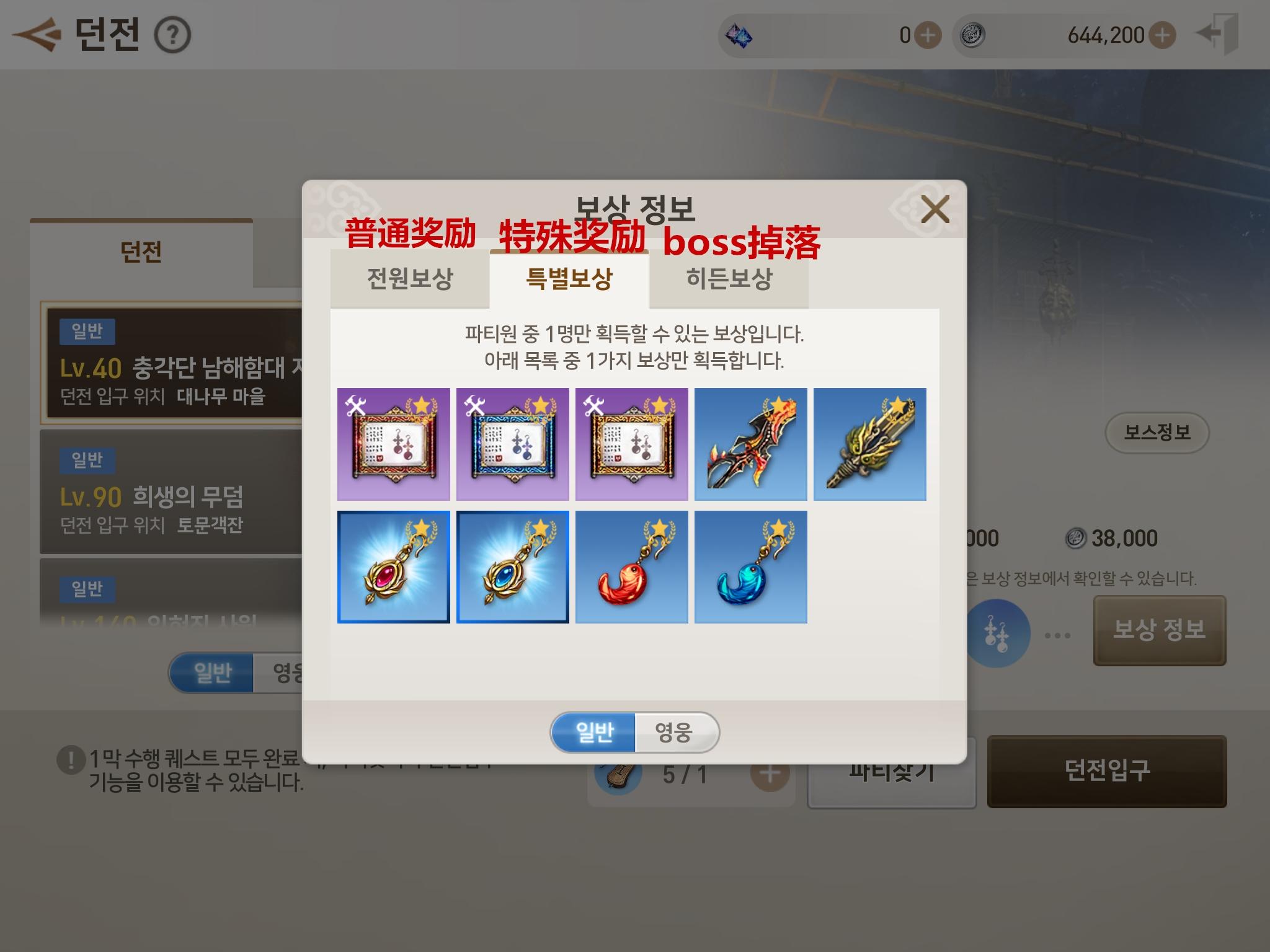 《剑灵革命》韩服副本系统奖励详解