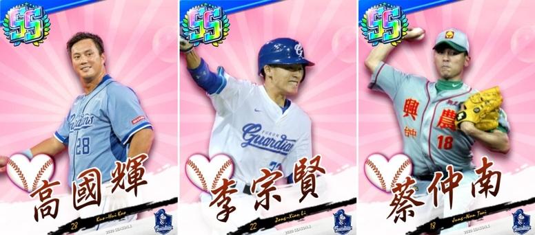 《PRO 野球 VS》 SS 卡 三星胜利锦标赛情人节回归