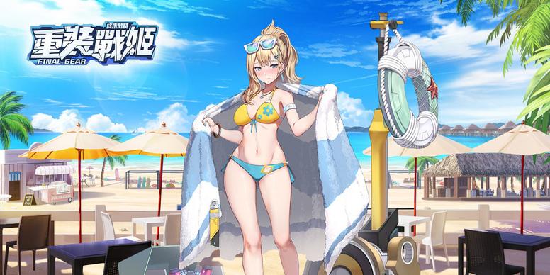 《重装战姬》台服推出夏日泳装活动 「泰西娅.格拉芙特」登场介绍