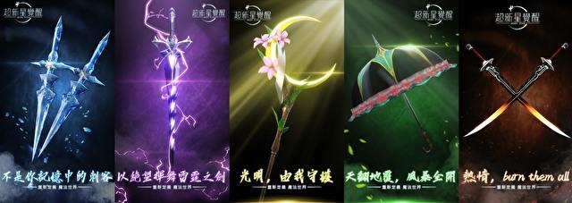 MMORPG《超新星觉醒》台港澳代理确认 公开游戏世界观、魔法系统相关介绍