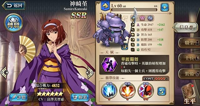 《梦幻模拟战》x《樱花大战》联动合作今日登场 帝国华击团参战!