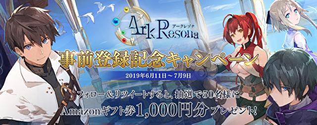 益智 RPG 新作《Ark Resona》开设官方网站 同步开启事前登录