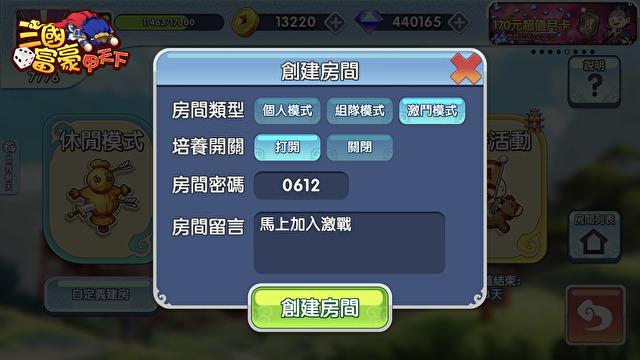 大富翁游戏《三国富豪甲天下》公测正式上线 同步释出游戏介绍影片
