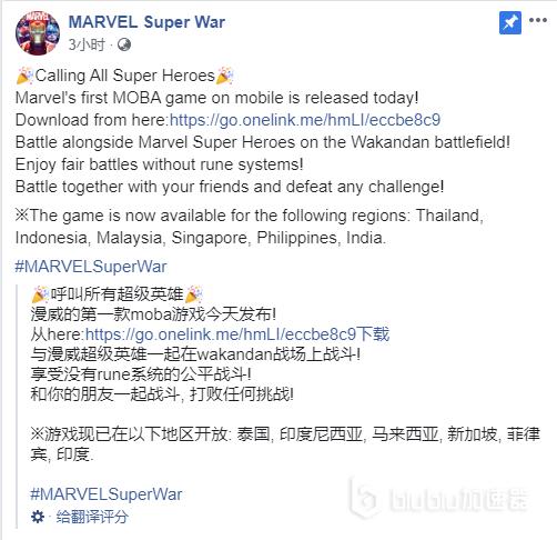 《漫威:超级战争》加速器新手必看教程 国际服锁区 卡首页解决办法!