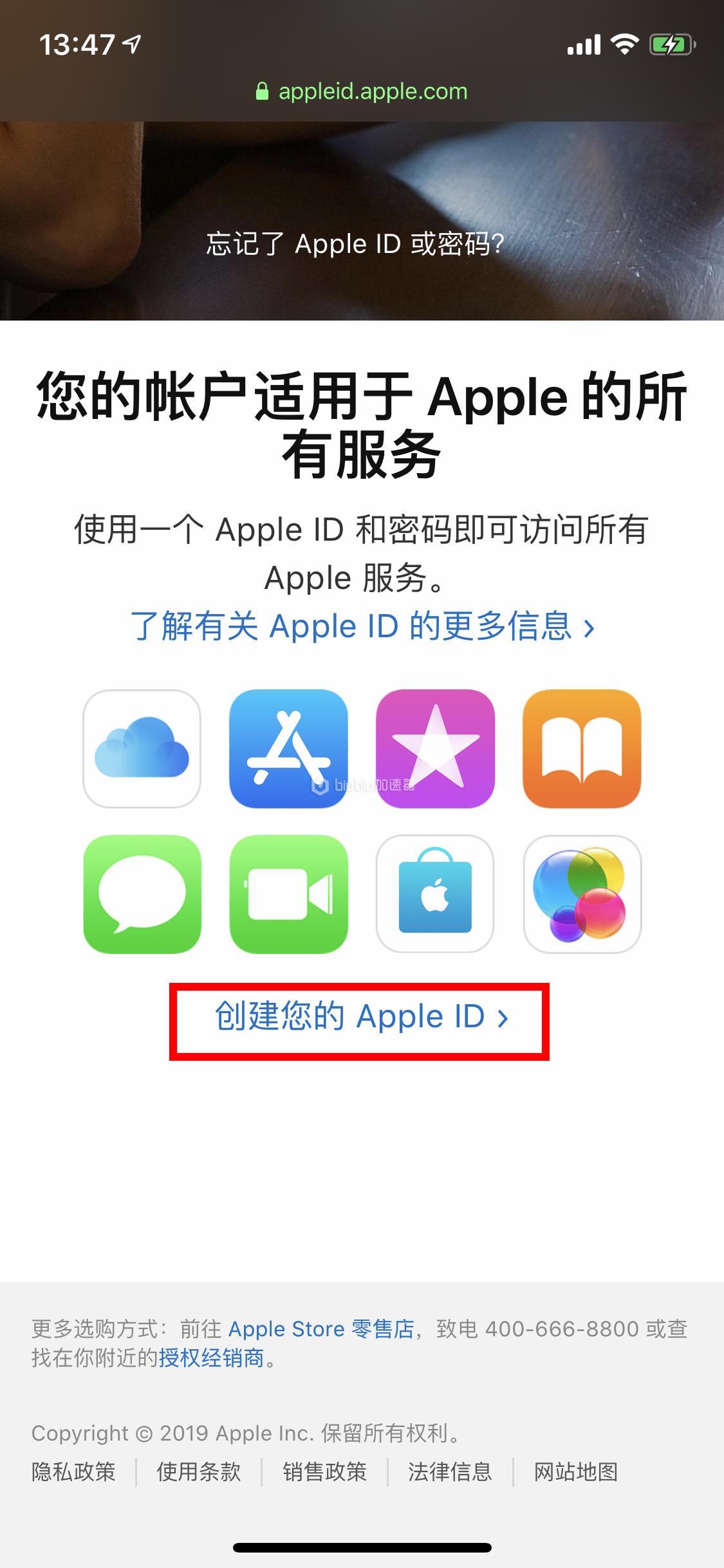 如何创建AppleID?biubiu加速器带来海外苹果账号注册指南
