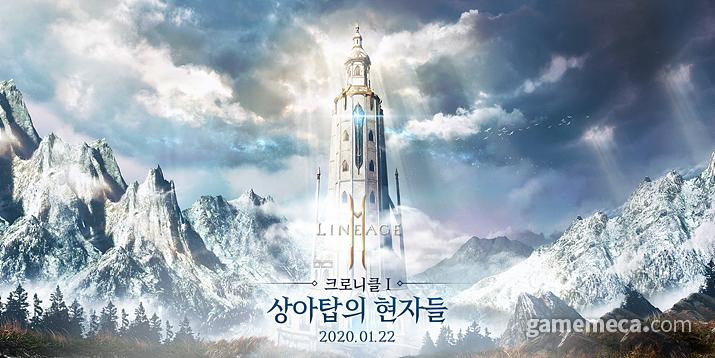 《天堂2M》1月22日象牙塔的贤者们大更新 预约赠道具