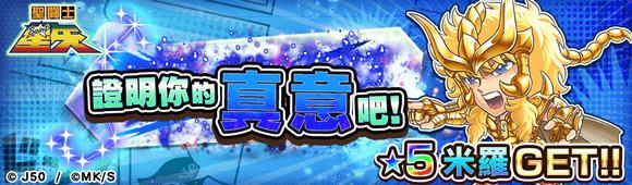 《JUMPUTI HEROES》大特集祭・圣斗士星矢篇登场介绍