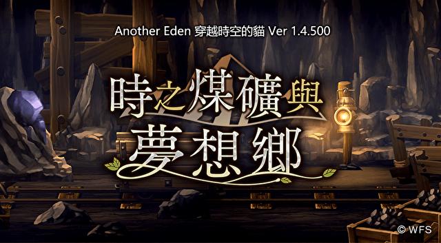 《Another Eden:穿越时空的猫》公开「时之煤矿与梦想乡」外传