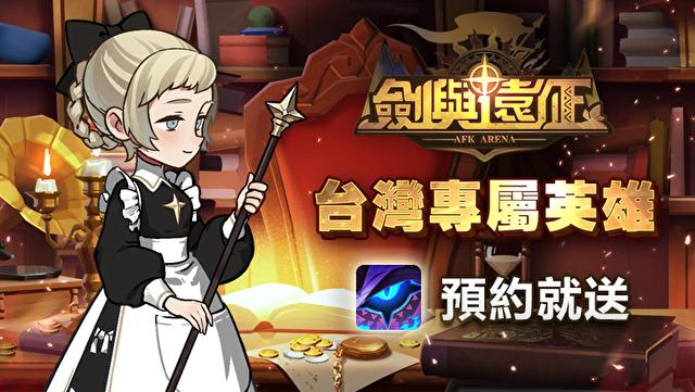 放置卡牌手机游戏《剑与远征》双平台预注册开跑 主打「慕夏」风格画风