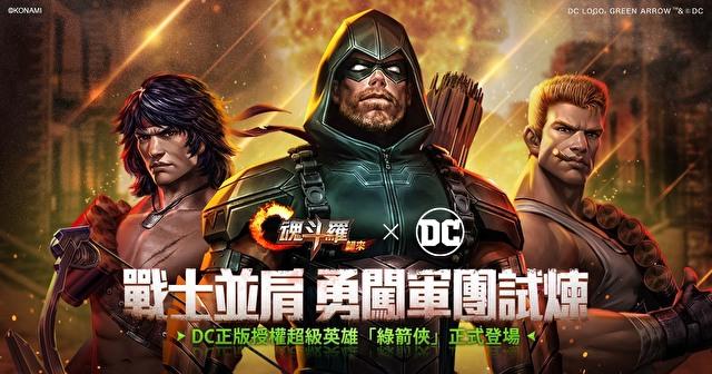 来自 DC 宇宙授权英雄「绿箭侠」现身《Garena 魂斗罗:归来》 同步开放新模式、新关卡