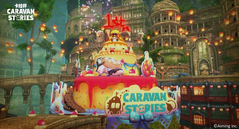 《卡拉邦》一周年在新马地区推出繁中版活动内容介绍
