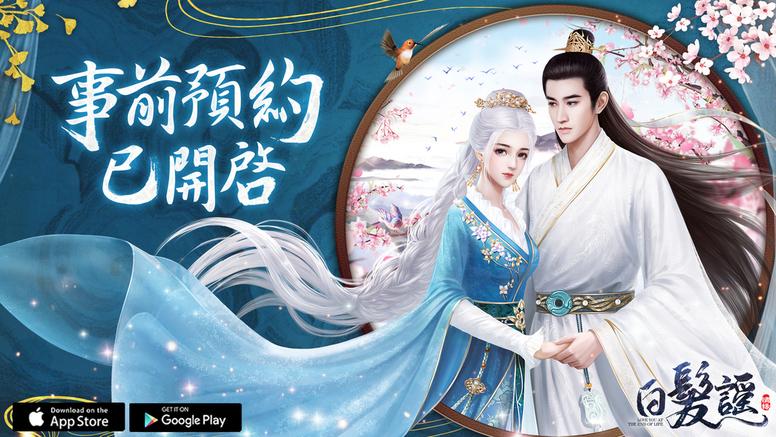《白发谣》中文版上线预告 注册预约活动开启 内容介绍