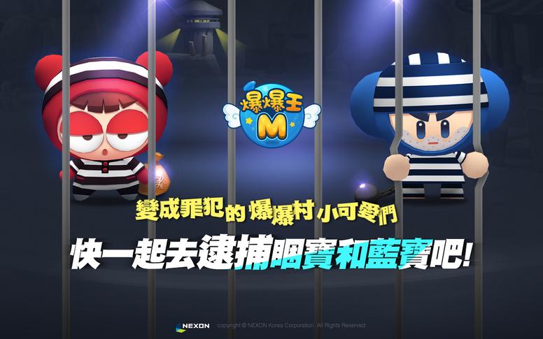 《爆爆王 M》x「LINE FRIENDS」联动公告 有什么角色参与活动?