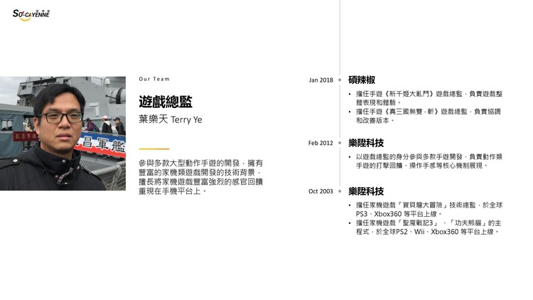 《新千姬大乱斗》硕辣椒研发团队研发团队介绍 未来企划