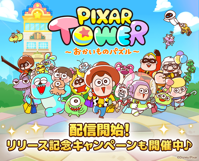 《LINE: PIXAR TOWER》好不好玩?是什么风格的游戏?上线介绍
