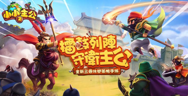 《小小主公 2》双平台公测 家族系统城战玩法介绍