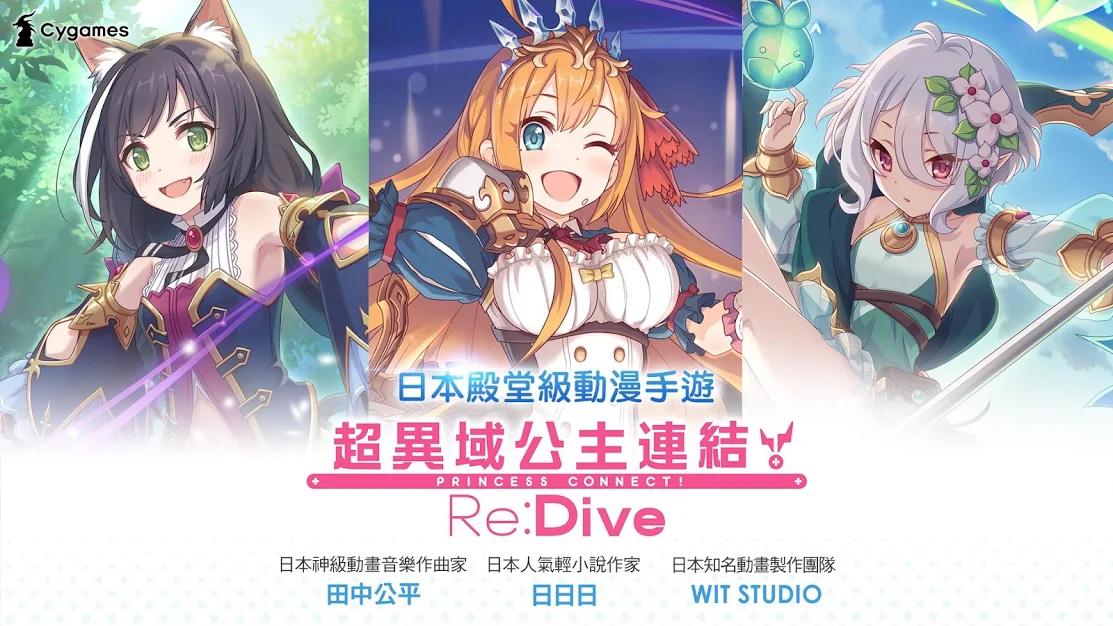 公主连接!Re:Dive(台服)