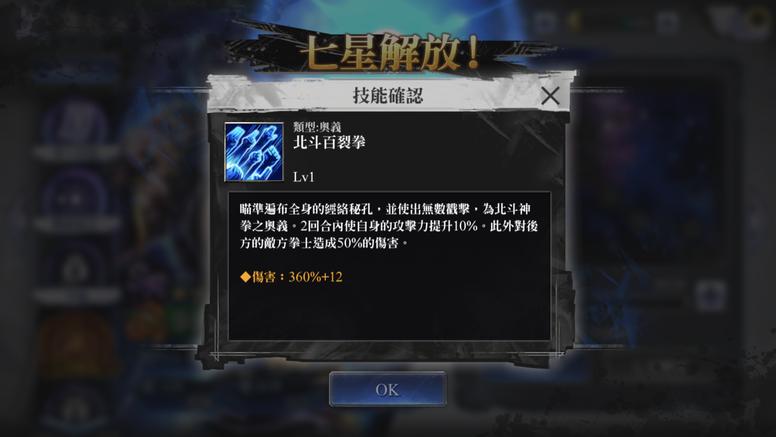 《北斗之拳 传承者再临》好不好玩?繁中版实机游玩画面曝光