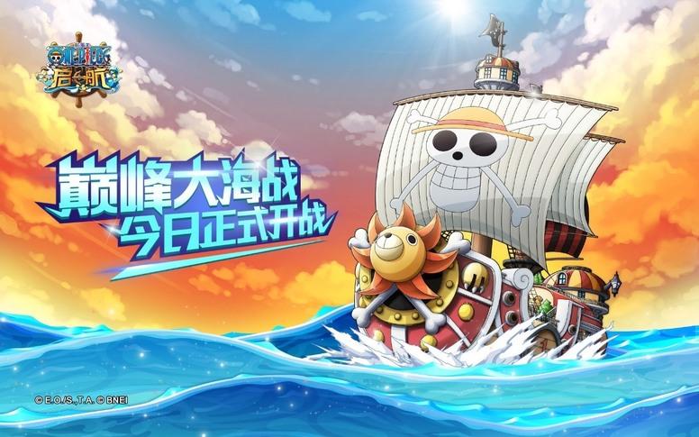 《航海王 启航》2.0 于中国首测 航海新玩法介绍