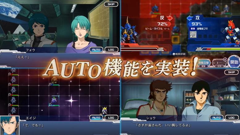 《超级机器人大战 DD》TV CM「事前注册活动」曝光 实装AUTO机能