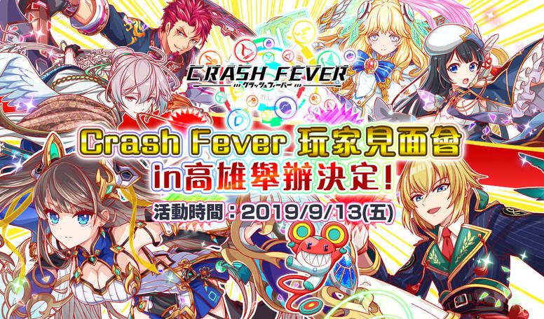 《Crash Fever》港澳台版将于高雄举办玩家见面会 推出周边资讯