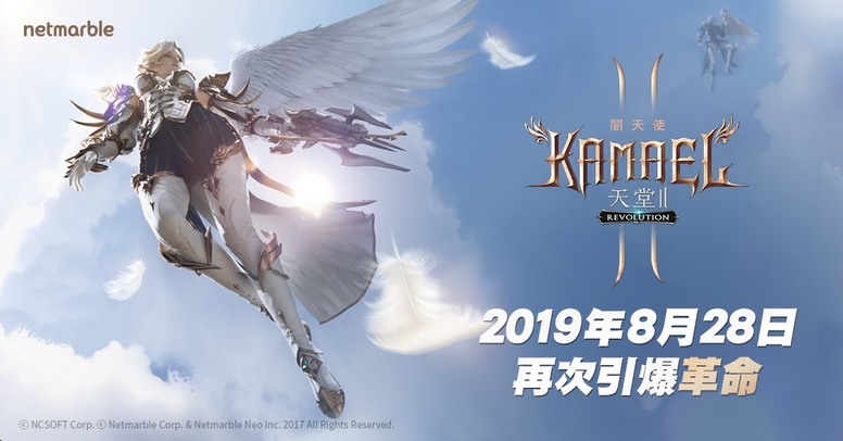 《天堂 2:革命》第 6 种族「暗天使」登场 推出「第二职业」系统
