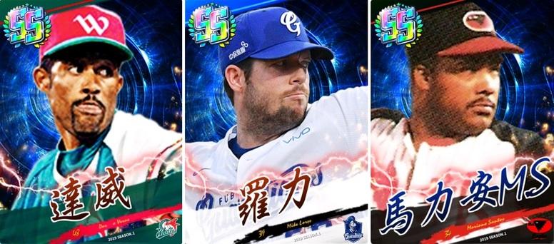 《PRO 野球 VS》推出「镰田佑哉」等外援SS卡 风云红叶王挑战活动