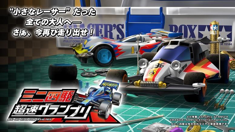 【TGS 19】《迷你四驱车 超速大赛》最新企划曝光 游戏亮点介绍