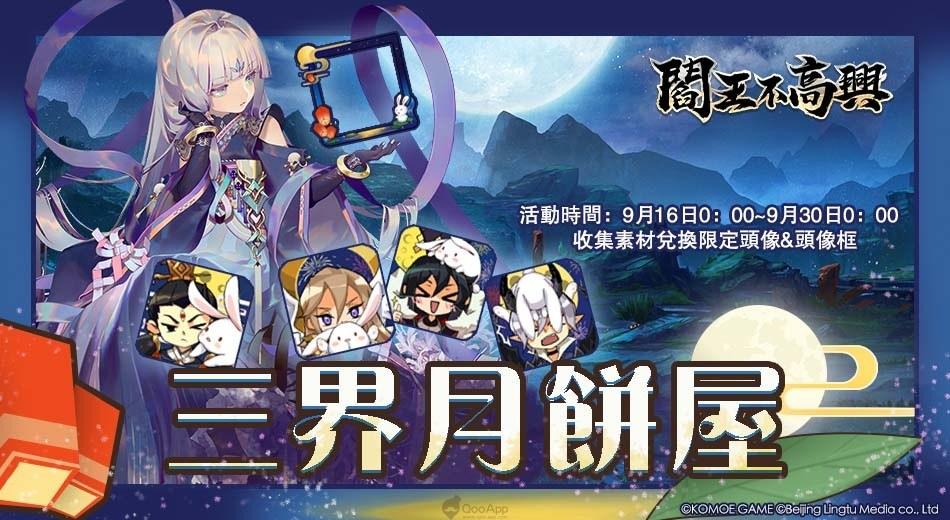 《阎王不高兴》港澳台服中文版上线 游戏系统开服活动介绍
