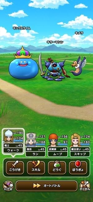 《勇者斗恶龙 WALK》于日本推出 游戏界面截图抢先看