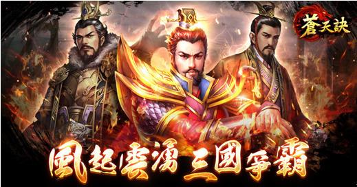 《苍天诀》9月更新「修罗战场」版本公告 全新超神将、装备登场