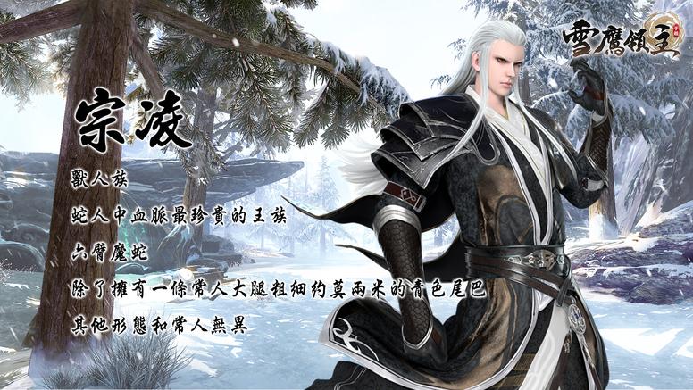 《雪鹰领主》预注册开启 游戏主要角色上线介绍