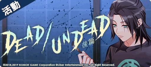 《A3!》台服「DEAD/UNDEAD」后篇上线介绍 专属活动同步开启