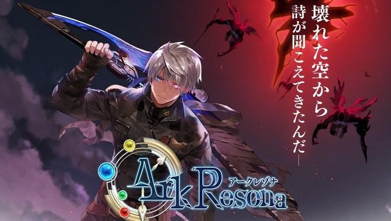 《ArkResona》停运公告 将于明年1月31日终止营运 玩家反应