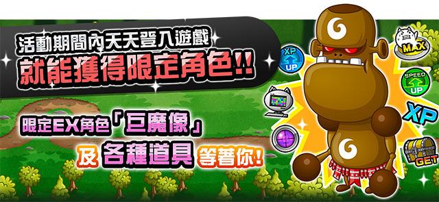 《猫咪大战争》x《城与龙》复刻活动猫咪道场中「排行赛会场」登场